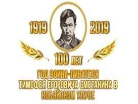100 Тимофей Егорович Сметанин