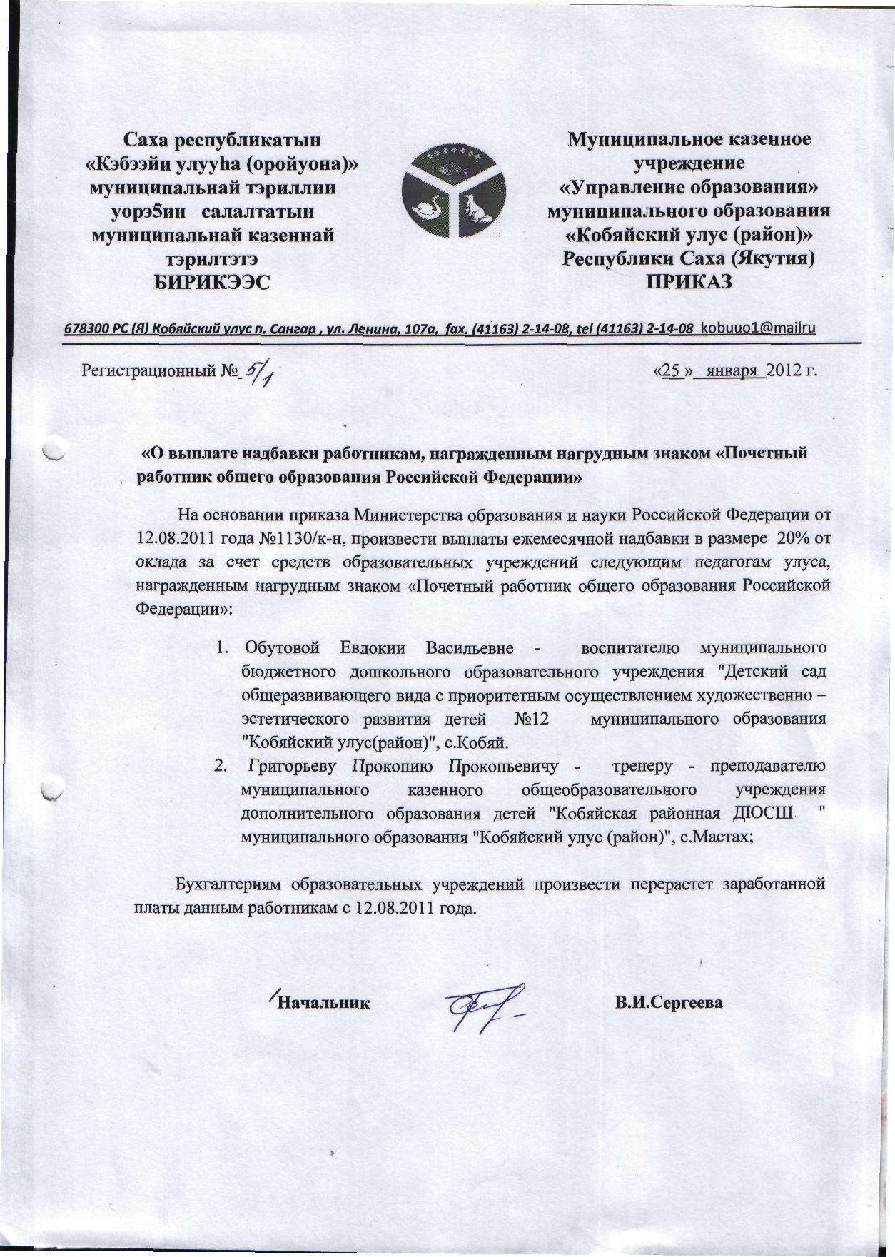 Образец приказа на доплаты за проезд лет назад