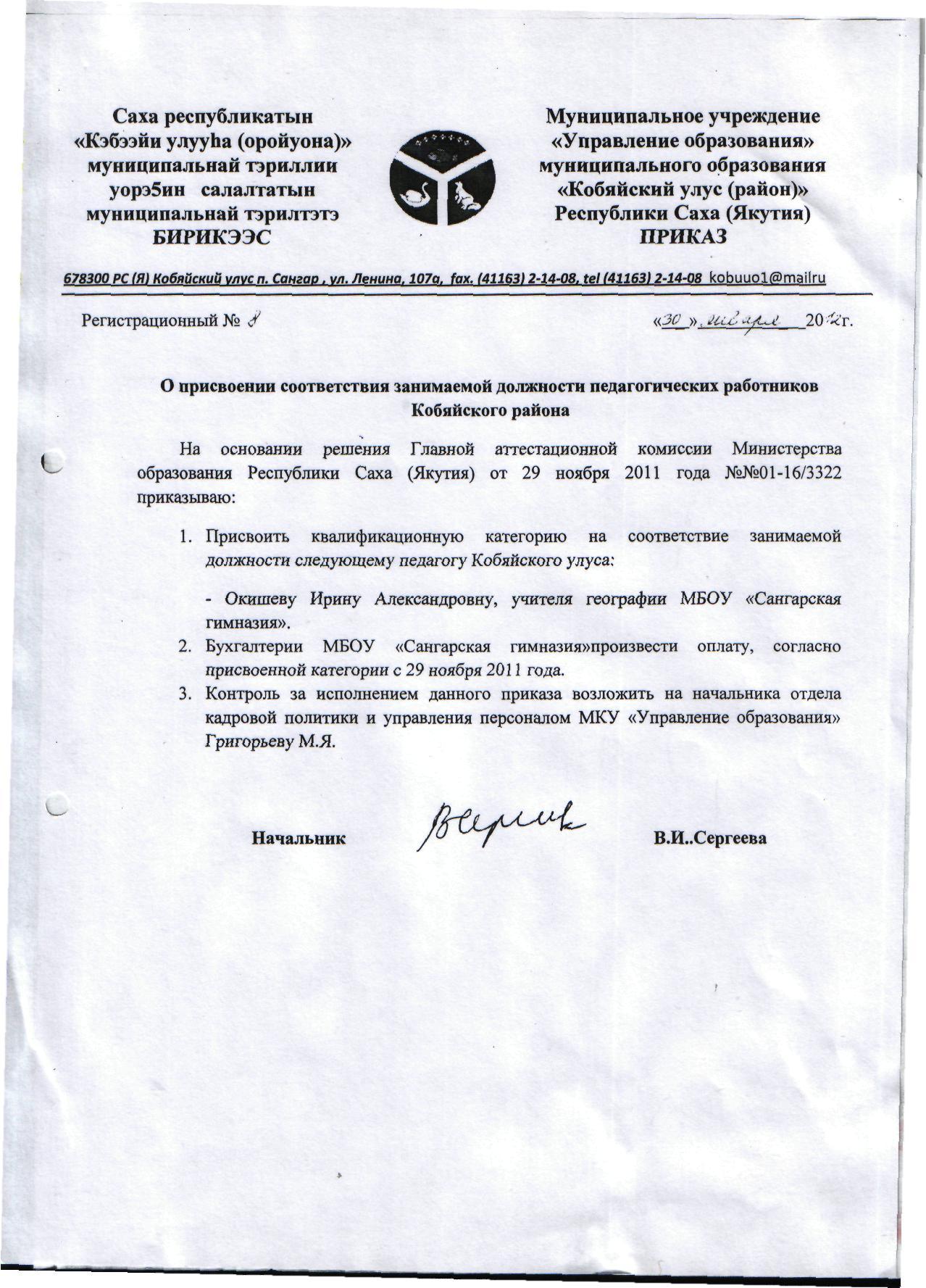 приказ о награждении нагрудным знаком министерства образования
